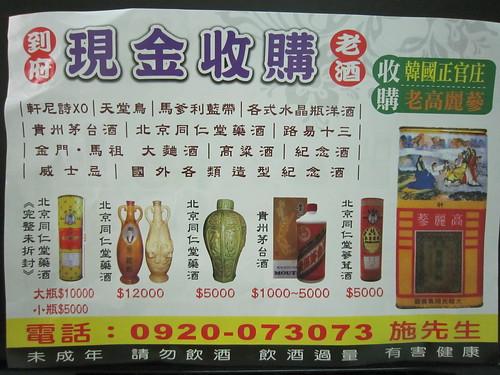 2012年5月份出現的廣告傳單。(圖片來源:TRAFFIC East Asia)