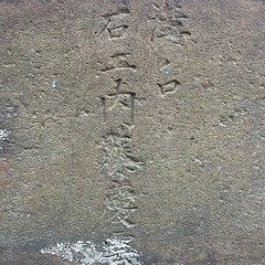 狛犬探訪 東嶺町白山神社 銘は溝ノ口石工 内藤慶雲