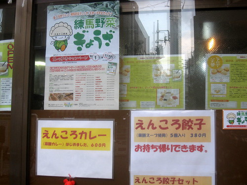 店外@えんころ(桜台)