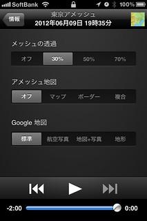 東京アメッシュの設定画面