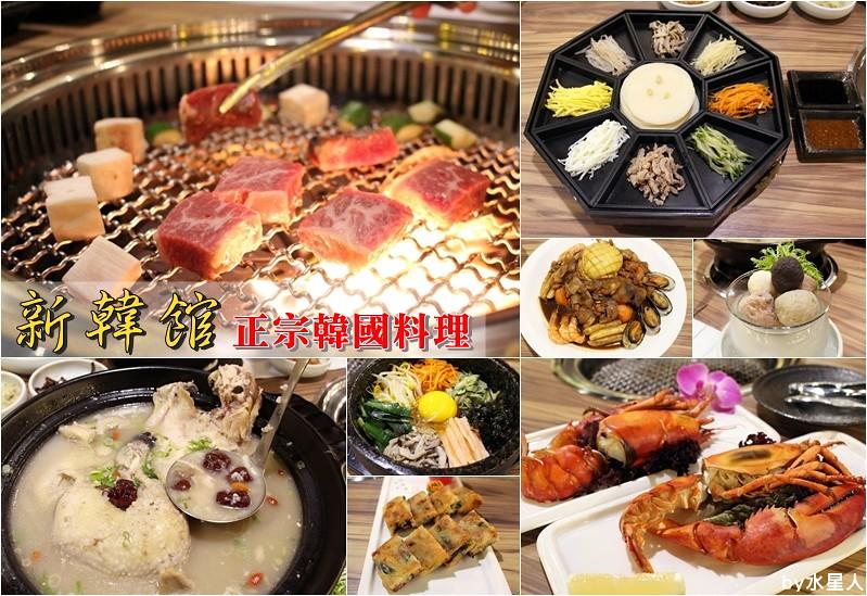 26962491360 898562cd62 b - 熱血採訪|台中南屯【新韓館】精緻高檔燒烤,還有獨家韓國宮廷私房料理!