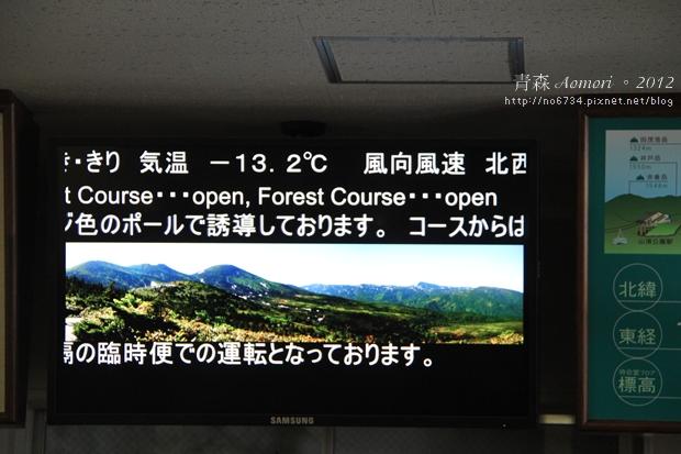 20120217_AomoriJapan_0164 f