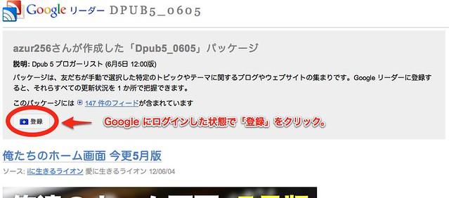 Google リーダー - Dpub5_0605