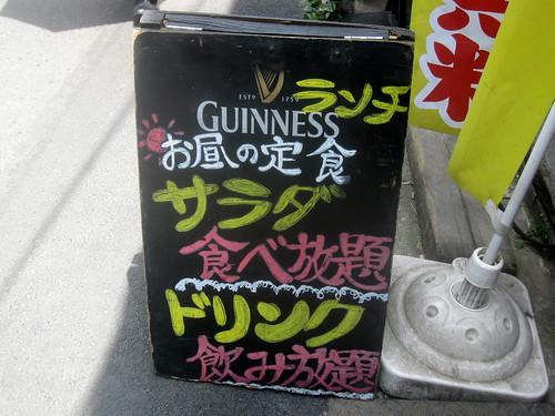 メニュー@漁師のあぶり屋(江古田)