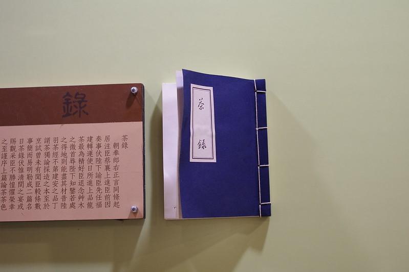 KR 汐止銘記美食-坪林茶葉博物館-台北花月嵐拉麵