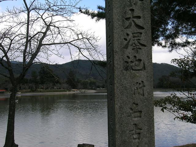 Ozawa Pond, Sagano, Kyoto