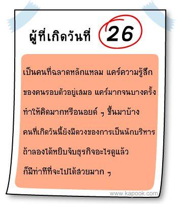 นิสัยคนเกิดวันที่ 26