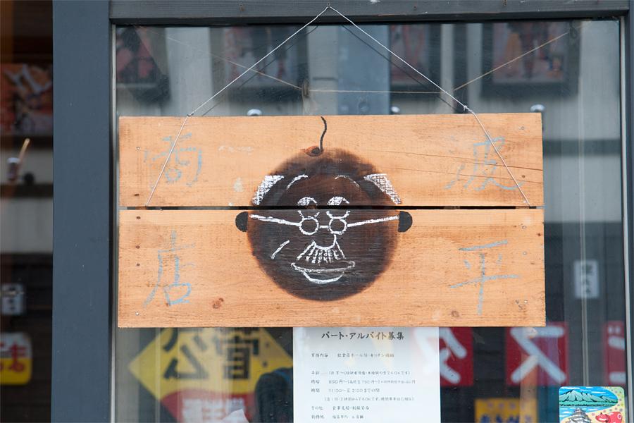 福島駅周辺|波平食堂