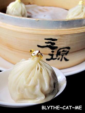 三源中華料理