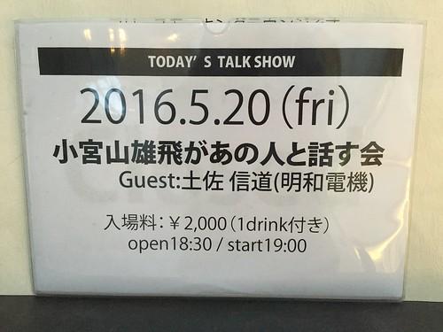 小宮山雄飛があの人と話す会 vol.10