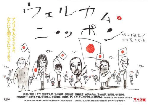 大人計画『ウェルカム・ニッポン』