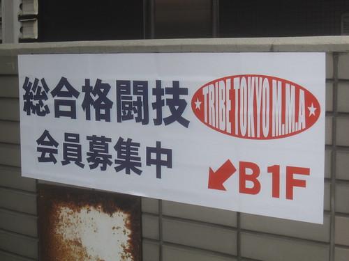 案内@TRIB(練馬)