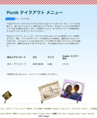 Picnik - ブラウザからオンラインで簡単に写真編集-2