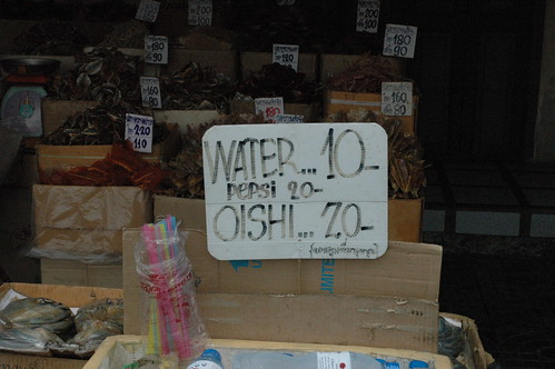 水は10B、OISHIは20B。