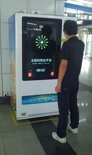 タッチパネル式自動販売機 @深セン