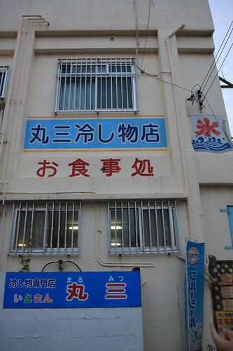 丸三冷し物店@沖縄