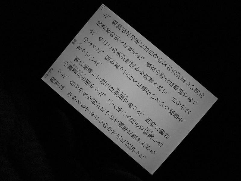 """夏目漱石""""道草"""""""