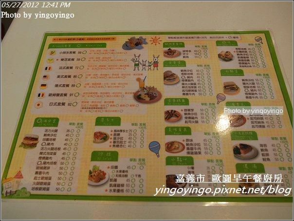 嘉義市_歐圖早午餐廚房20120527_R0069615