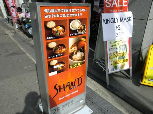 20120322SHANTi-001