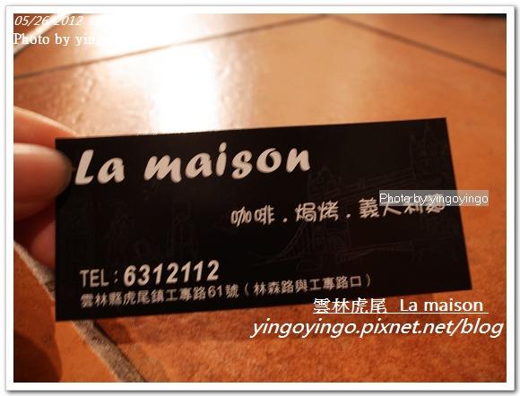 雲林虎尾_la maison20120526_R0069582