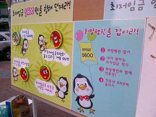 201200607_최저임금희망난장_1