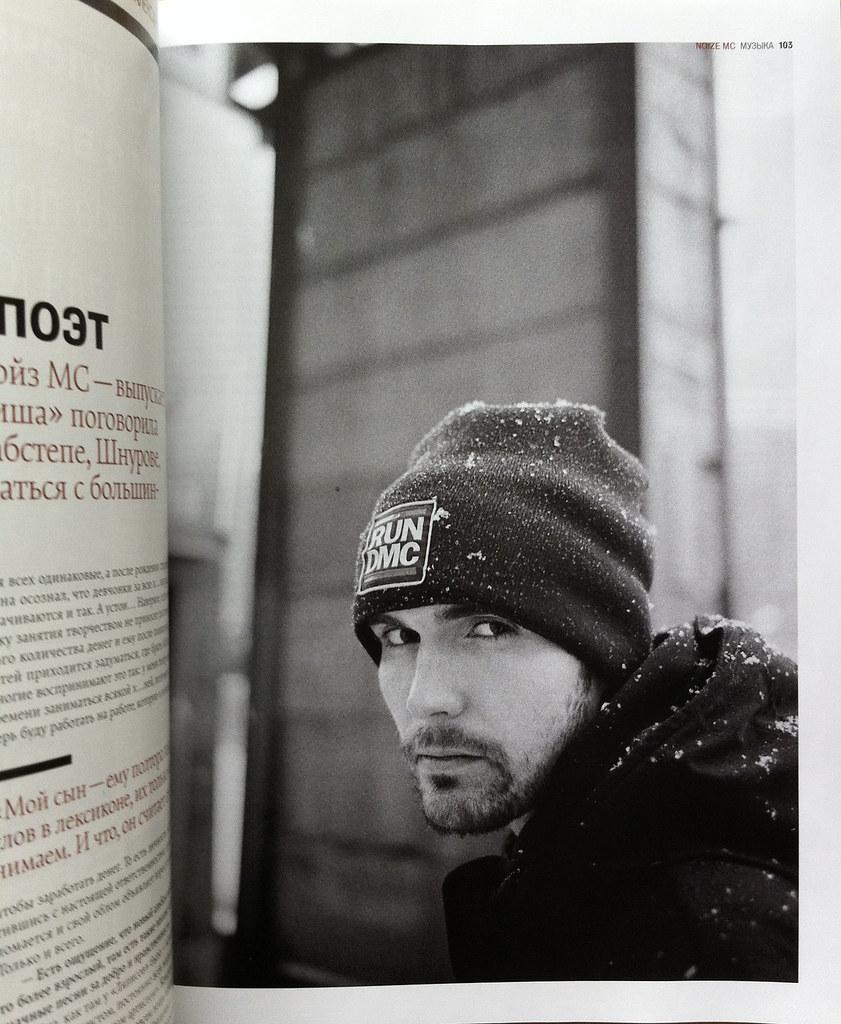 IMG_8507/ Noize MC/ Афиша №5, 2012.