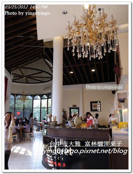 台中市大雅_富林園洋果子20120325_R0060342