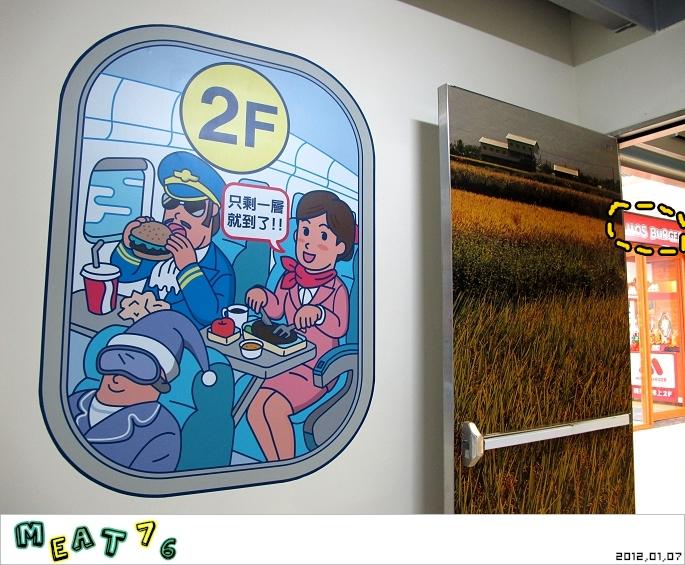 【遊樂台北】松山機場|眼前的起降輸給天倫同樂的感動與情侶的氛圍感染05-2.jpg