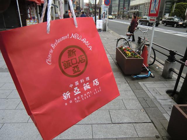新亜飯店(浜松町)