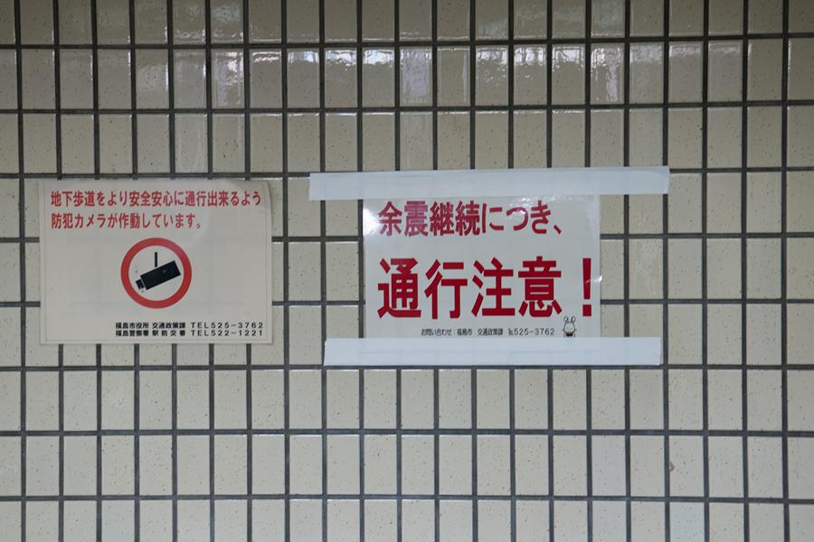 福島駅(地下道)