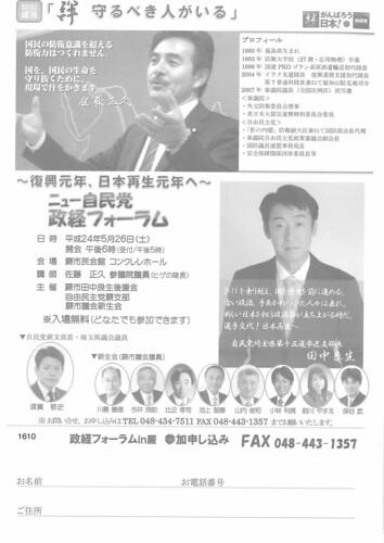 20120526_ニュー自民党政経フォーラム案内