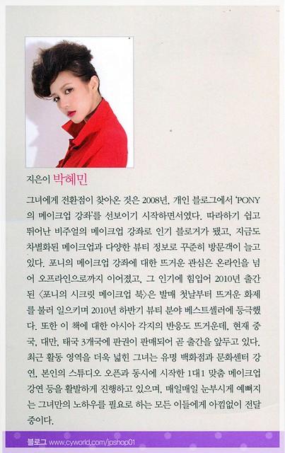 PONY MakeupBook_01a