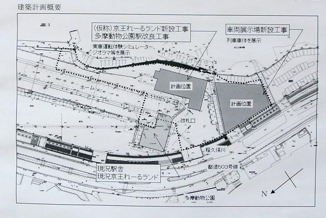 京王れーるランド新設工事 建築計画概要