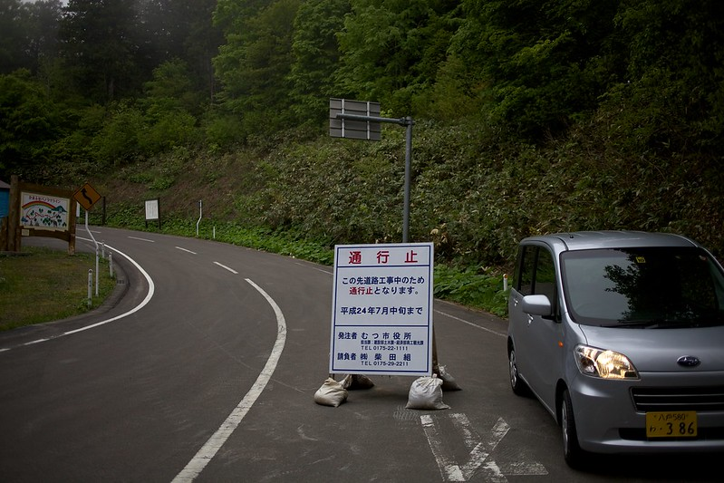 青森2012 釜臥山へ…通行止…