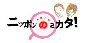 20120525nippon_no_mikata