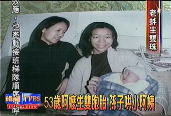 53歲嬤產雙胞孫抱4