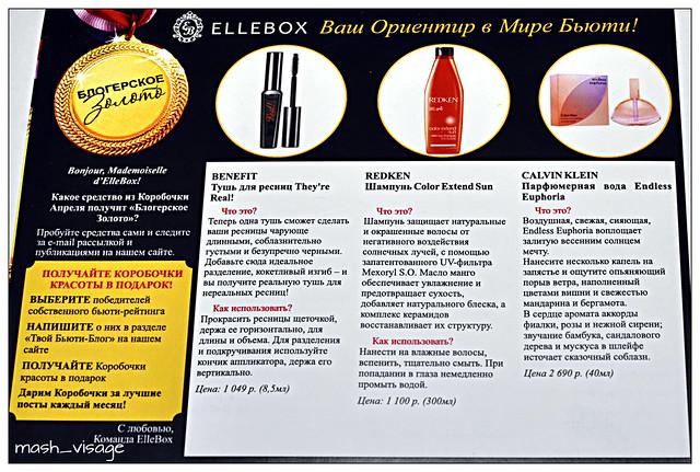 Ellebox апрель 2014