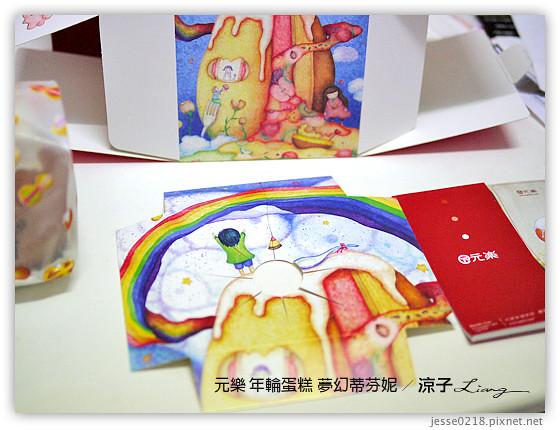 元樂 年輪蛋糕 夢幻蒂芬妮 6