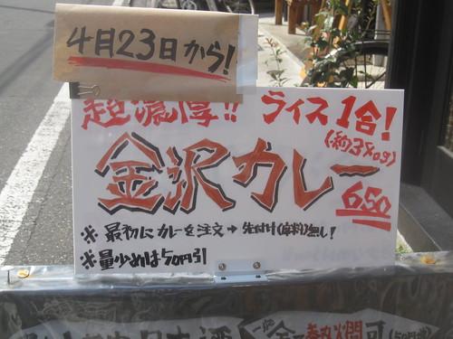 金沢カレー@いんぎら(江古田)