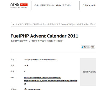 FuelPHP_Advent Calendar 2011 _ ATND