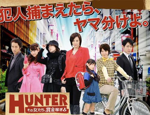 HUNTER賞金女獵人