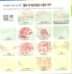 gyengju stamp card
