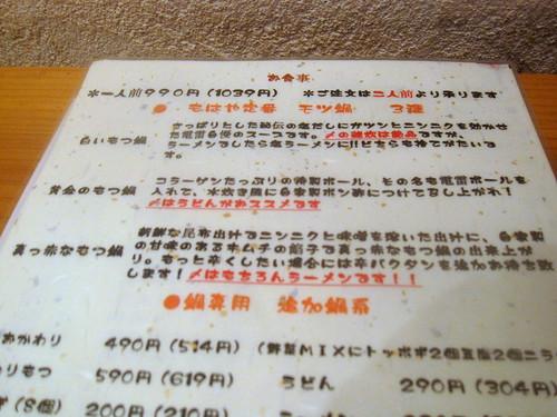メニュー@もつ電雷(練馬)