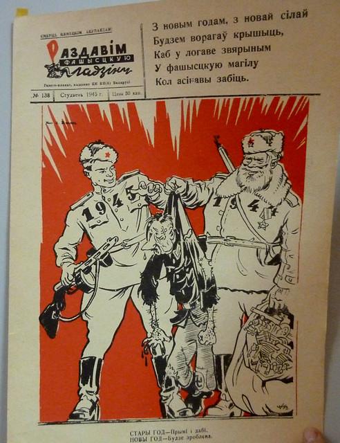 9 мая Минск Номер газеты Раздавим фашисткую гадину Январь 1945