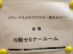 コグレ・するぷのプロブロガー養成セミナー