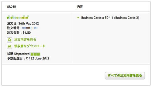 スクリーンショット 2012-06-13 1.32