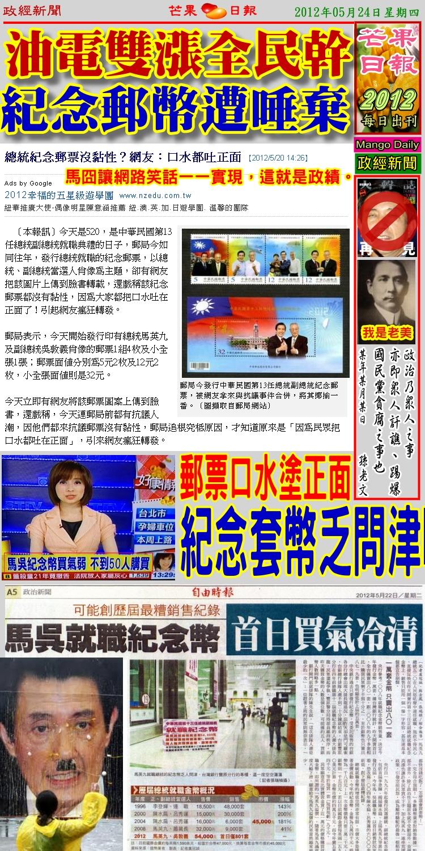 110701芒果日報頭版--政經新聞--油電雙漲全民幹,就職郵幣遭唾棄