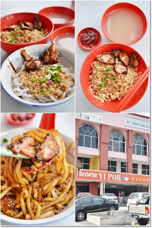 Yi Poh Restaurant - Dry Lou Shu Fun