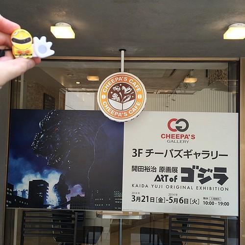 開田裕治原画展 ART of ゴジラ。これが無料で良いのですか!?