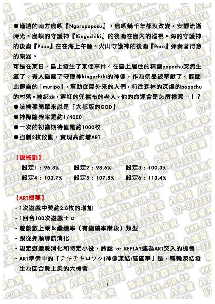 S0200小島危機!!被抓走的爺 中文版攻略_Page_02